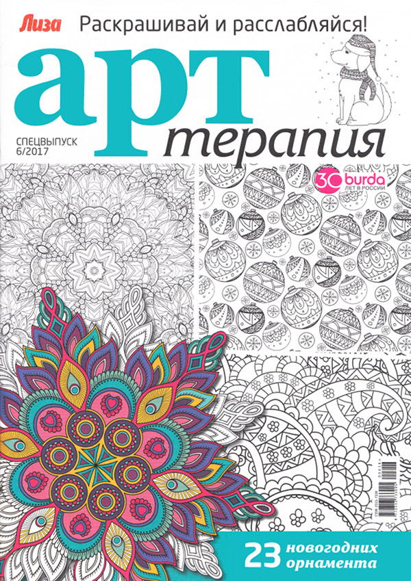 Арт терапия раскраски журнал 103